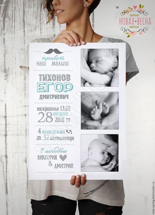 """Детская ручной работы. Ярмарка Мастеров - ручная работа. Купить Метрика """"Наш малыш"""". Handmade. Чёрно-белый, метрика постер"""