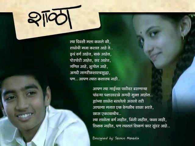 My mother tongue essay in marathi