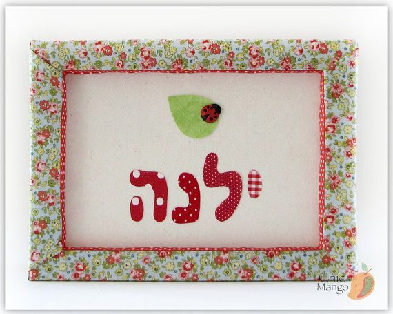 Personalized Kids Wall Art, Jewish Name, Hebrew Name Gift, Customized Décor for Kids Room, Nursery Decor For Girl, Ladybug Room Décor Yelena