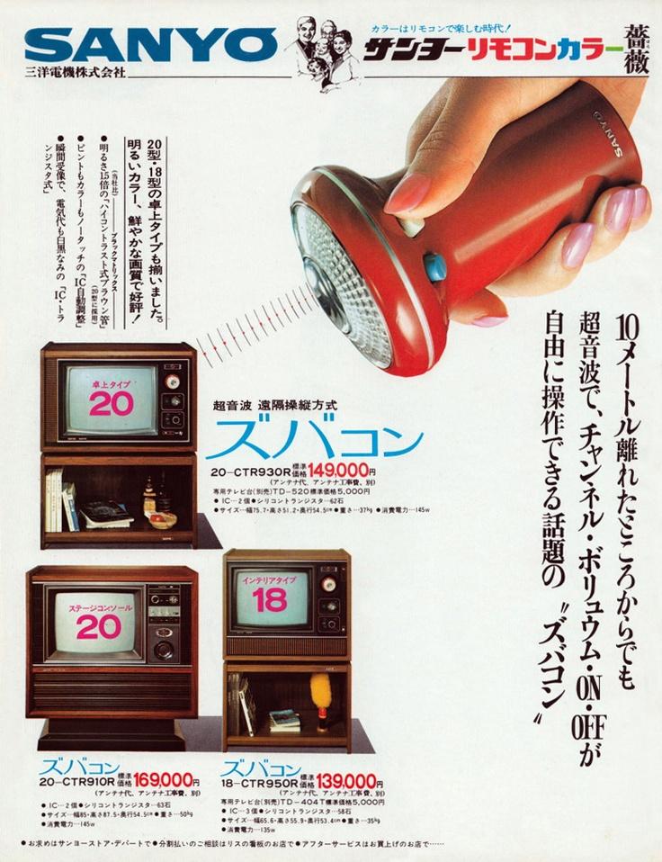 僕が小学生の時、デパートの家電売り場に出かけてはこの「ズバコン」とやらで遊んだ。超音波方式だからキーホルダーをカシャカシャいわせるとチャンネルが変わったりした。