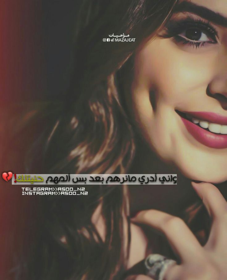 Pin By Malak On رمزيات بنوتات Girl Smile Quotes Girls With Dimples Smile Girl
