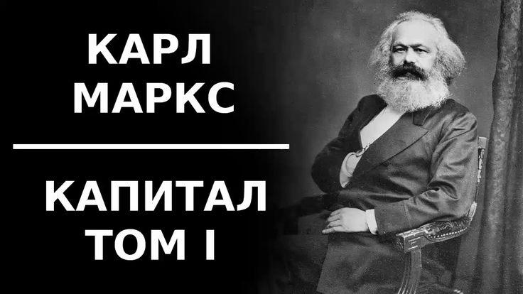 Карл Маркс - Капитал. Том 1  Глава 1 - Товар