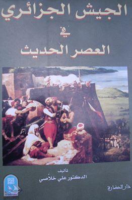 حصريا الجيش الجزائري في العصر الحديث لعلي خلاصي Pdf Free Ebooks Download Books Arabic Books Pdf Books Download