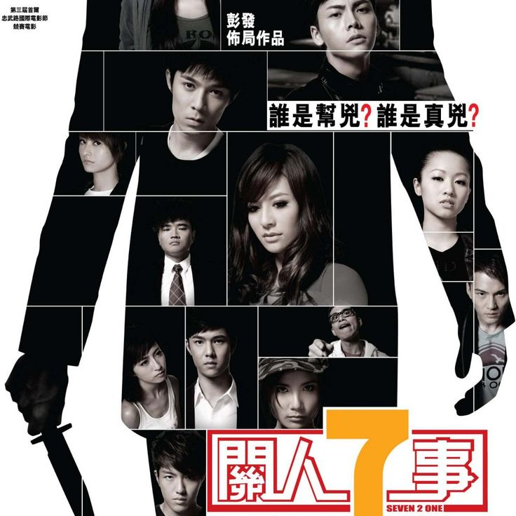 'Seven 2 One' (Hong Kong, 2009) #HongKong #film http://cueafs.com/2010/04/seven-2-one-review/