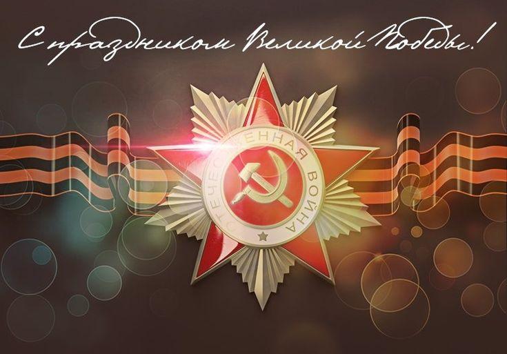 Открытки 9 мая день победы поздравительные открытки с днем рождения