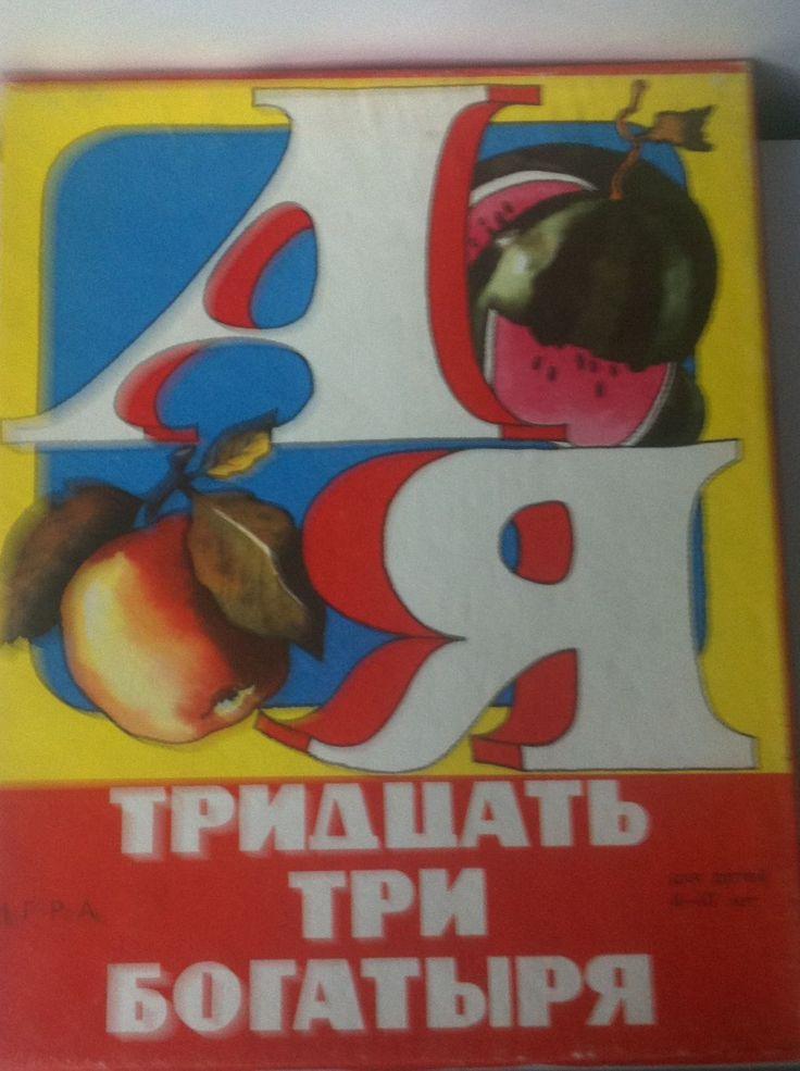 Тридцать три богатыря. Настольные игры СССР - http://samoe-vazhnoe.blogspot.ru/ #игры_алфавит #игры_предметы