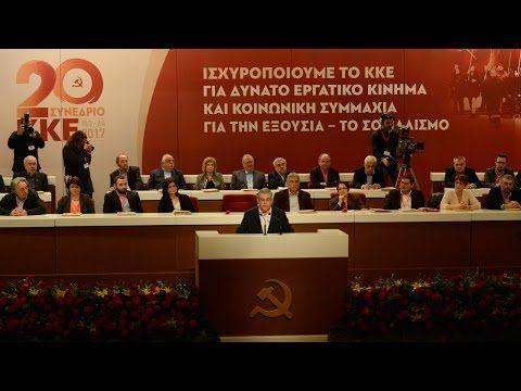 Εισήγηση της ΚΕ του ΚΚΕ στο 20ό Συνέδριο (VIDEO - ΦΩΤΟ) | 902 Mobile