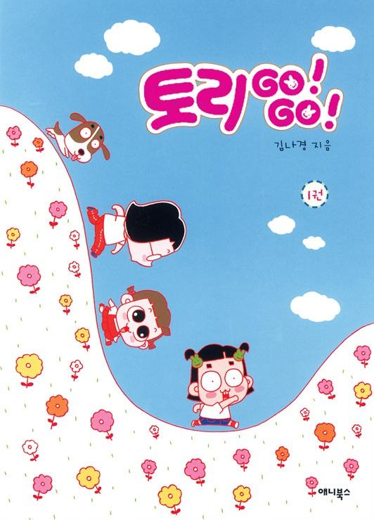 토리 GO! GO!(전3권). 김나경