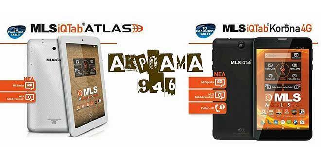 Διαγωνισμός Ακρόαμα 946 Σέρρες με δώρο ένα Tablet MLS iQTab ATLAS και ένα MLS iQTab Korona 4G