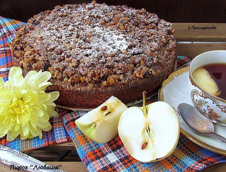 Яблочный пирог с грильяжем      Вот такой фруктовый пушистик, с хрустящей ореховой корочкой, получился еще для одного хорошего и веселого человечка, моей подружки Любаши и конечно для всех Любочек.      Готовим яблочный пирог с грильяжем!
