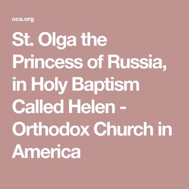 St. Olga the Princess of Russia, in Holy Baptism Called Helen - Orthodox Church in America