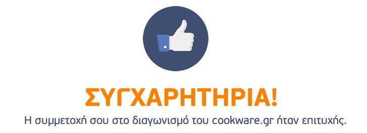 Cookware.gr Νέος Διαγωνισμός!