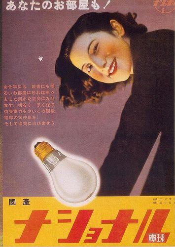 National Corporation light bulb ad, 1930s