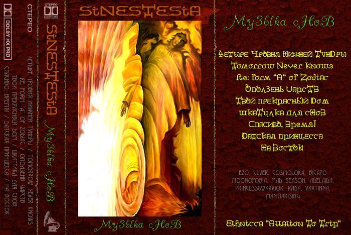 (c) Обложка альбома кассета  «SINESTESIA - Музыка Снов - 2009»  http://oceana.su/music/sinestesia
