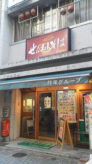 せんねんそば 岩本町本店 - 2-5-6 Iwamotochō, Chiyoda-ku, Tōkyō / 東京都千代田区岩本町2-5-6
