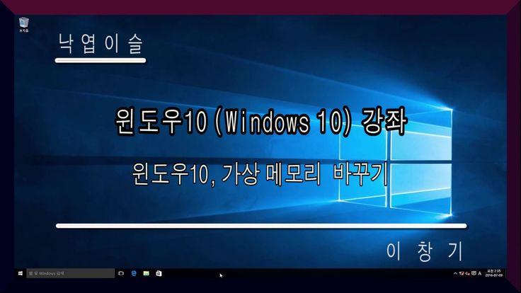 윈도우10 가상메모리 ( Virtual memory ) 바꾸기, 무료 동영상 강의, 낙엽이슬, 이창기 강좌, misshill, 히...