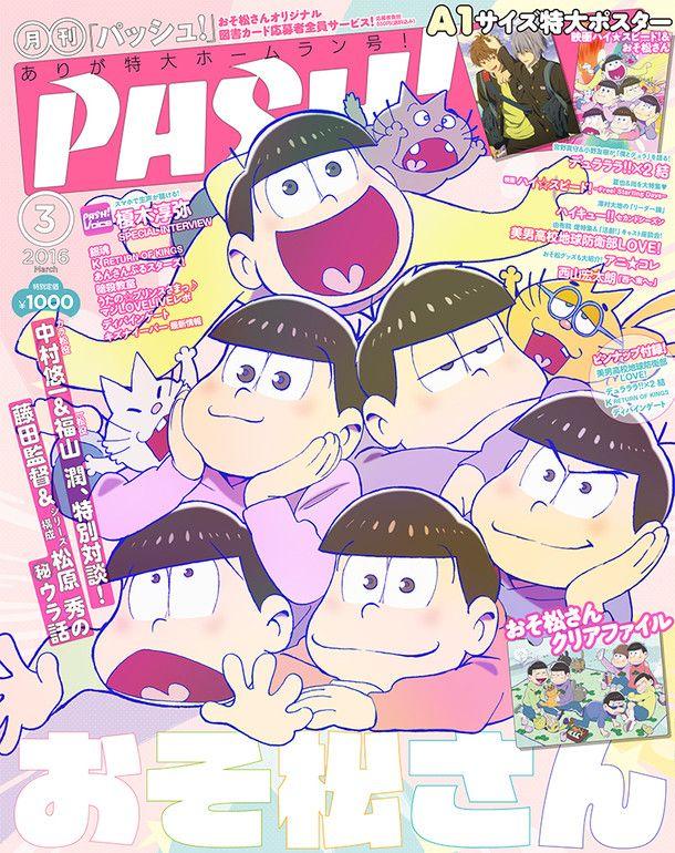 おそ松さん Osomatsu-san News_large_1603pash!