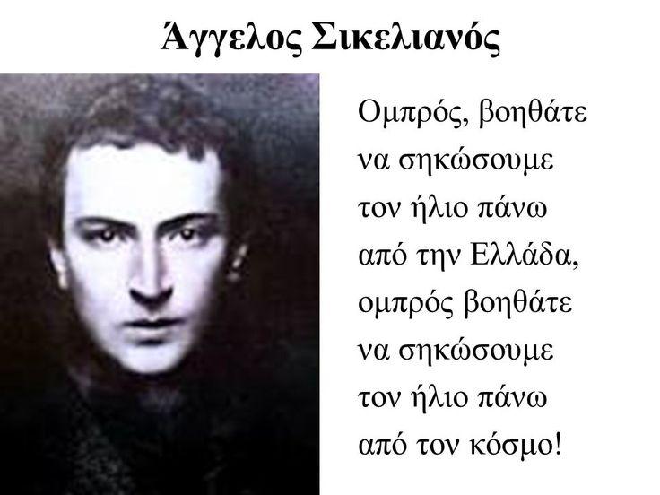 Άγγελος Σικελιανός - «Πνευματικό Εμβατήριο»
