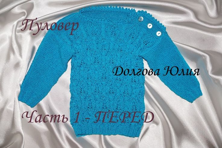 Вязание спицами. Пуловер с листиками и косами - ПЕРЕД. Knitting. Pullover with leaves and braids