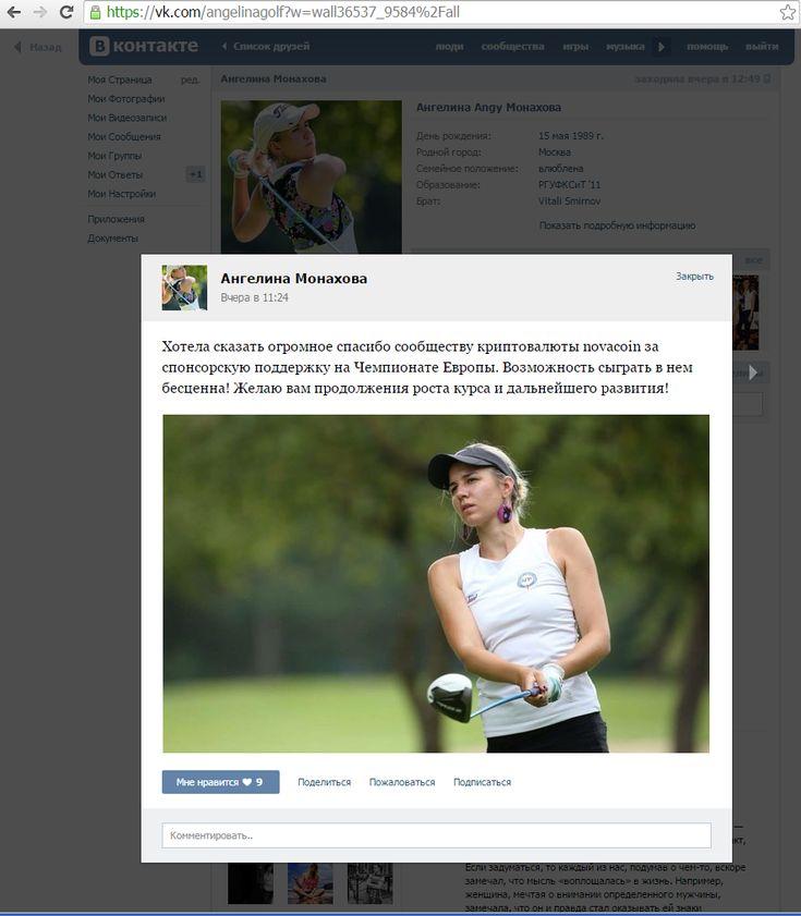Русскоязычные пользователи Novacoin [NVC] спонсировали поездку Ангелины Монаховой на чемпионат Европы по любительскому гольфу среди женщин.