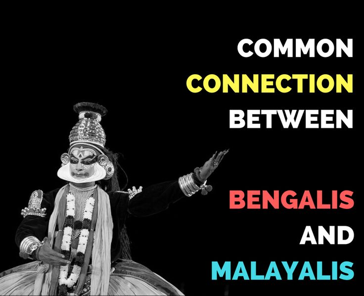 Even the Bengalis and the Malayalis have certain things common. Read to find out 7 such similarities between the two distanced states of India.