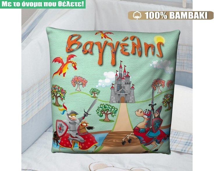 Ο ιππότης και το κάστρο , 100 % βαμβακερό διακοσμητικό μαξιλάρι, με το όνομα που θέλετε!,9,90 €,http://www.stickit.gr/index.php?id_product=17033&controller=product