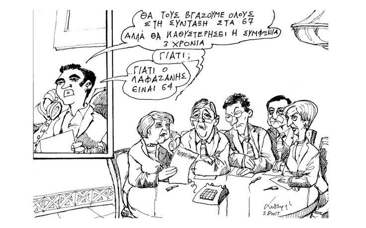 Σκίτσο του Ανδρέα Πετρουλάκη (03.06.15) | Σκίτσα | Η ΚΑΘΗΜΕΡΙΝΗ