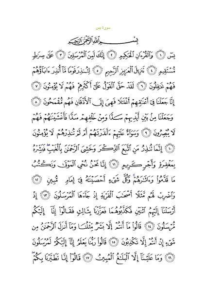 Fayl Sura36 Pdf Vikipediya Article Writing Word Search Puzzle Texts