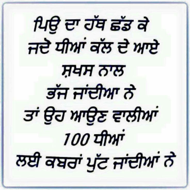 1000 images about punjabi thought on pinterest wisdom