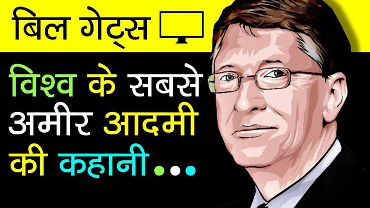 Bill Gates Biography In Hindi | Bill Gates Life History | Success Story ...