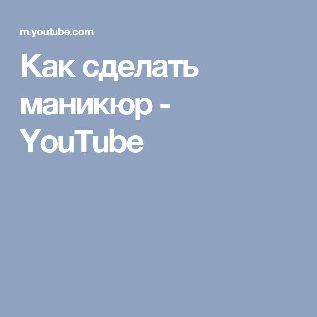 Как сделать маникюр - YouTube