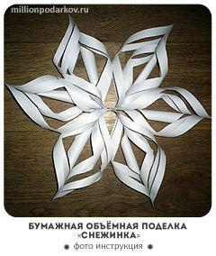 Снежинка из бумаги на новый год: оригинальное украшение к празднику своими руками.