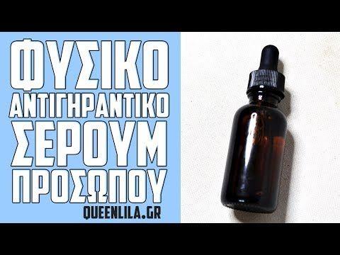 Πως Φτιάχνω Φυσικό, Αντιγηραντικό, Ενυδατικό Serum | Φυσικά Καλλυντικά | Κουίν Λίλα - YouTube