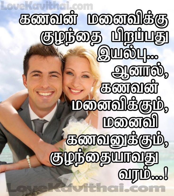 Husband And Wife Kavithai In Tamil