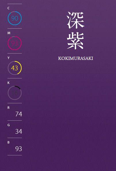 高贵典雅的紫色相关的CMYK及RGB色值素材