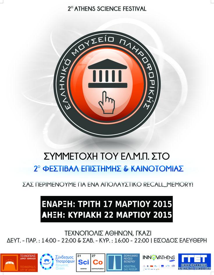 Συμμετοχή του ΕΛ.Μ.Π. στο 2ο Athens Science  Festival.