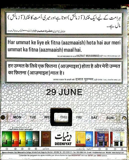 Spread Islam: Aaj Ki Ache Baat