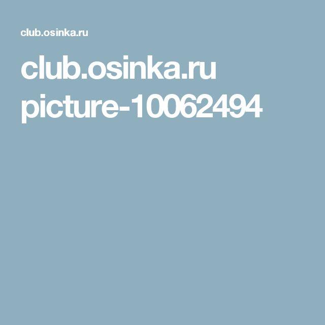 club.osinka.ru picture-10062494