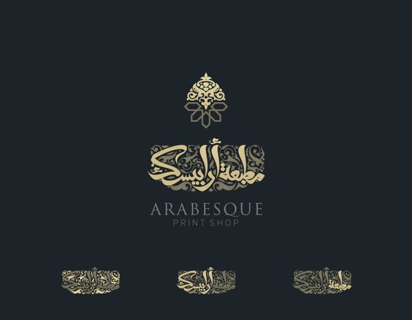 10 Calligraphy Logos by Muhammad ElMahdy, via Behance