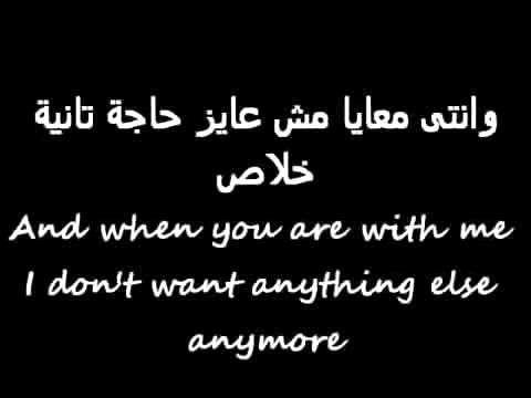 Samo Zein - L'enk Ma3aya ( English subtitles )  With you I forgot the world.