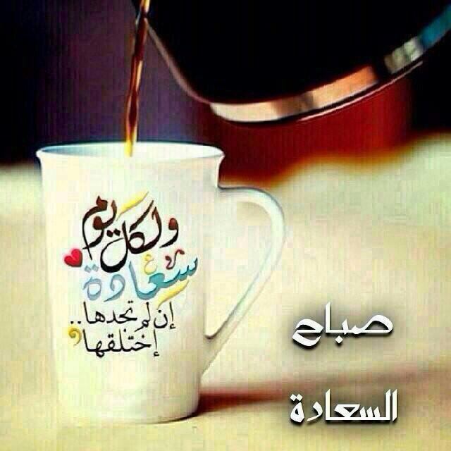 Good Morning In Arabic : صباح السعادة ومساء الورد الى النهاية pinterest