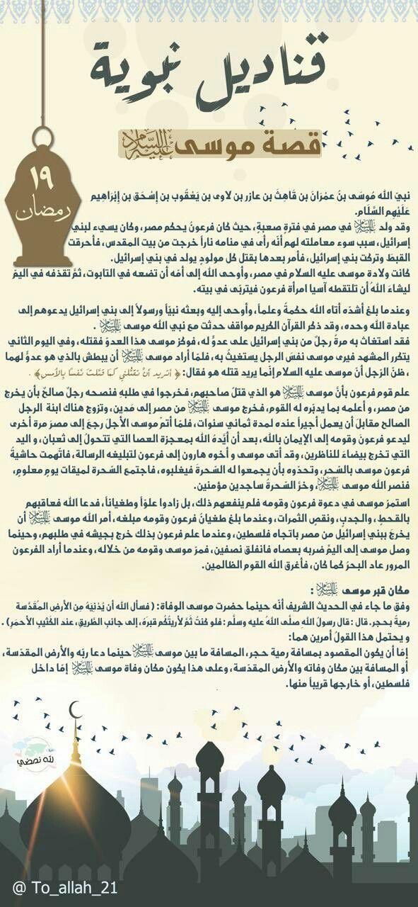 قصة نبي الله موسى عليه السلام H G Islam Movie Posters Lol