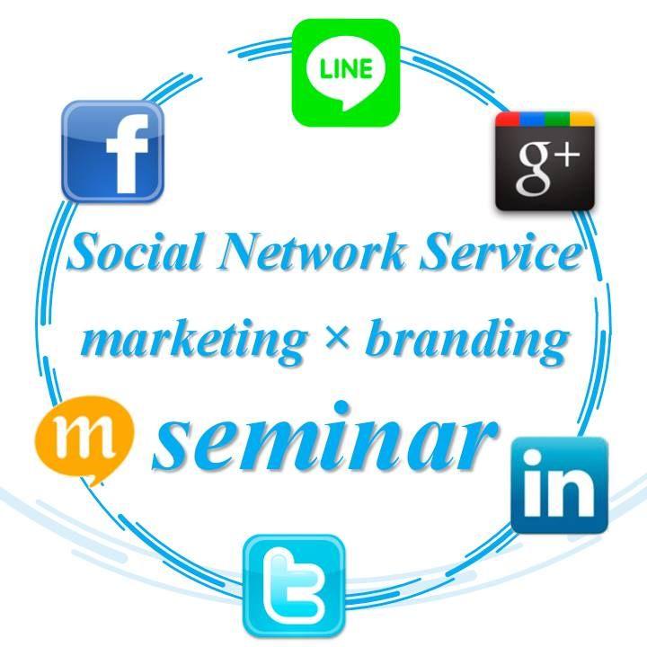 Social Network Service marketing × branding seminar