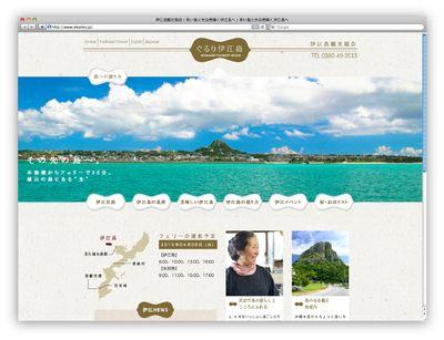 伊江島観光協会 沖縄