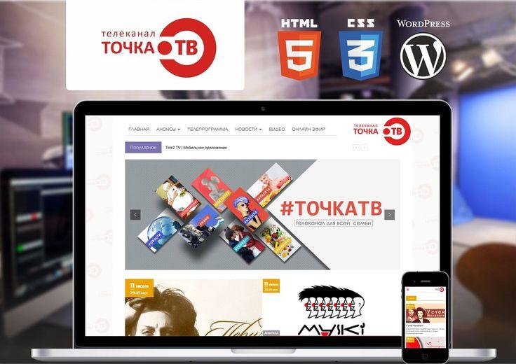 Разработка сайта Точка ТВ  http://srt.ru/portfolio/tochka-tv/  КЛИЕНТ: Точка ТВ   Разработка сайта развлекательно-познавательного телеканала «Точка ТВ». Перед нами стояла задача уместить большое количество информации о программах, и при этом не запутать пользователя.В процессе разработки, мы реализовали удобную навигацию по категориям и рубрикам телеканала. Сделано это через динамически раскрываемое меню, которое не только отображает миниатюры разделов, но и имеет возможность их…