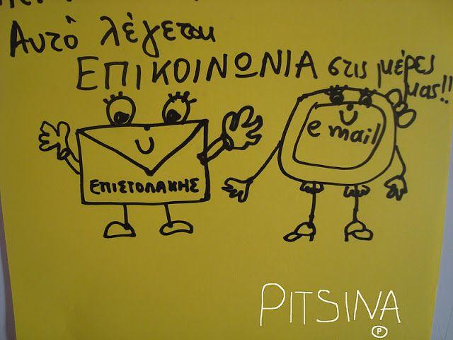 Pitsina - Η ΠΕΡΗΦΑΝΗ ΝΗΠΙΑΓΩΓΟΣ!!! ΑΝΑΝΕΩΜΕΝΗ PITSINA ΣΤΟ http://pitsinacrafts.blogspot: ΗΜΕΡΑ ΤΑΧΥΔΡΟΜΕΙΩΝ .....στο σύγχρονο νηπιαγωγείο του 2011