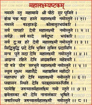 II The Mahalaxmi Mantra - Mahalakshmi Ashtak Strotra  II   महालक्ष्म्यष्टकम्