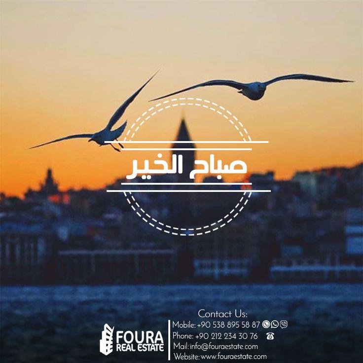 نهاركم سعيد متابعينا الكرام أين ماكنتم  #تركيا #استنبول #ترابزون #بورصة #اسطنبول #السعودية #مصر #الكويت #عقارات_شقق
