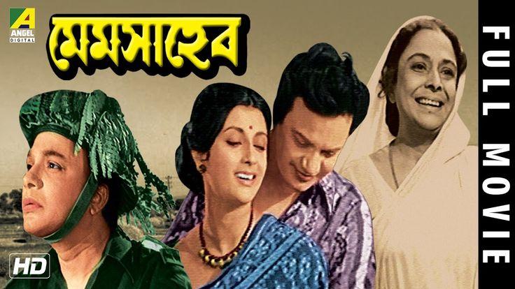Movie : Mem Saheb Language : Bengali Genre : Drama, Classic Producer : Ashima Bhattacharya Director : Pinaki Mukherjee Story : Nimai Bhattacharya Music Director : Ashima Bhattacharya Lyricist : Rabindra Nath Tagore, Atul Prasad Sen, Miltu Ghosh Playback : Manna Dey, Ashima Bhattacharya, Sailen Mukherjee, Bani Chakraborty Release : 1972 Starcast : Uttam Kumar, Aparna Sen, Sumitra Mukherjee, Bikash Roy, Jahar Roy, Pinaki Mukherjee, Lolita Chatterjee, Geeta Dey, Dilip Mukherjee, Gour Shree.
