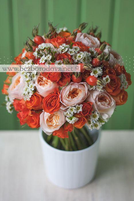 Осенний оранжевый букет невесты с пионовидными розами и ягодами шиповника